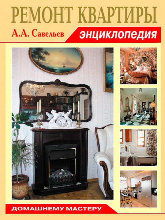 А. А. Савельев Ремонт квартиры. Энциклопедия