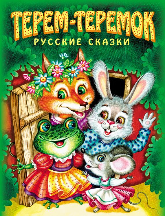 Отсутствует Терем-теремок. Русские сказки любимые русские сказки