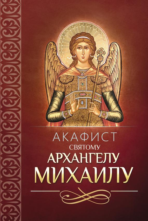 Сборник Акафист святому Архангелу Михаилу плюснин а ред акафист святому архангелу михаилу