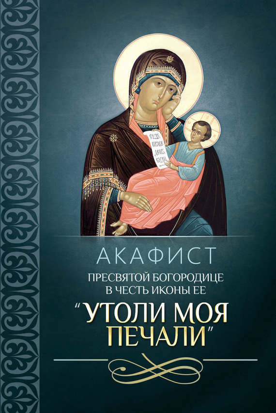 Сборник Акафист Пресвятой Богородице в честь иконы Ее «Утоли моя печали»