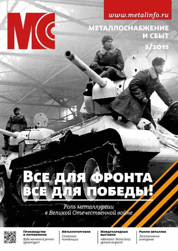 Металлоснабжение и сбыт №05/2015