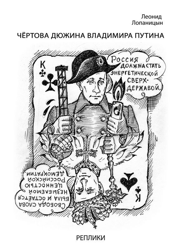 Леонид Лопаницын. Чёртова дюжина Владимира Путина. Реплики