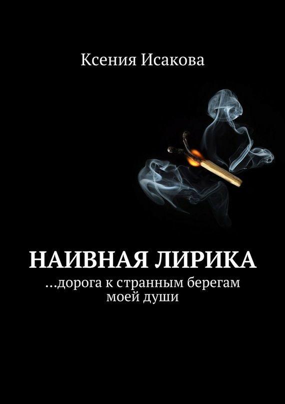 Ксения Исакова Наивная лирика …дорога к странным берегам моей души нея попова лирика