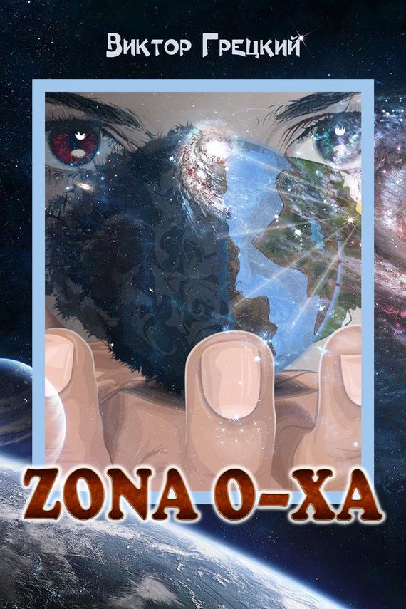 Zona O-XА. Книга 1. Чёрная дыра