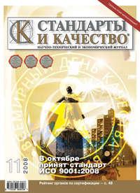 - Стандарты и качество № 11 2008