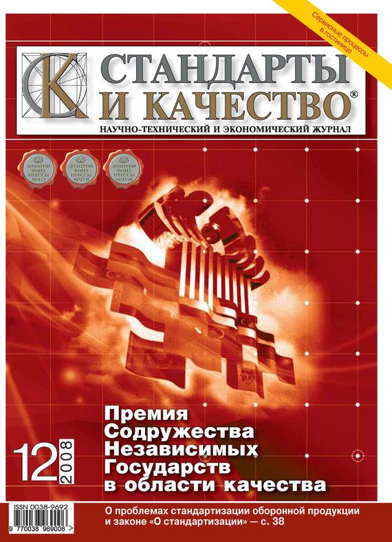 Обложка книги Стандарты и качество &#8470 12 2008, автор Отсутствует