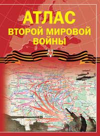 Бичанина, З. И.  - Атлас Второй мировой войны