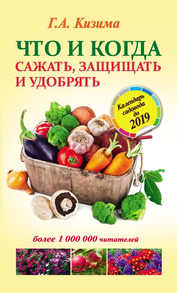 Галина Кизима Что и когда сажать, защищать и удобрять. Календарь садовода до 2019 года