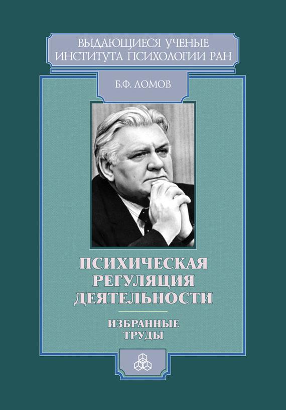 Борис Ломов Психическая регуляция деятельности. Избранные труды эдуард побегайло избранные труды