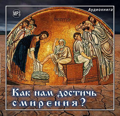 протоиерей Вячеслав Тулупов Как нам достичь смирения ? аудиокниги
