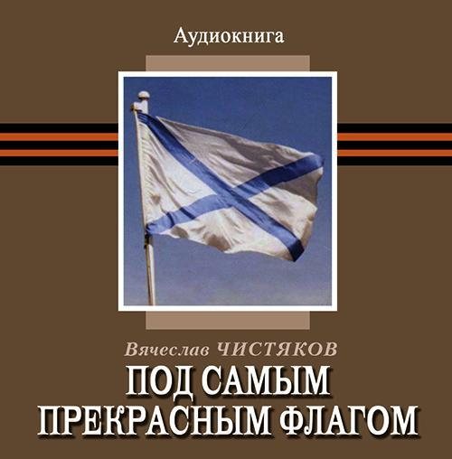 Вячеслав Чистяков Под самым прекрасным флагом