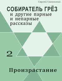 Саканский, Сергей  - Произрастание (сборник)