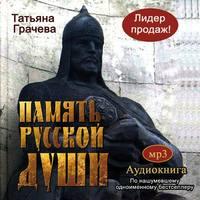 Грачева, Татьяна  - Память русской души