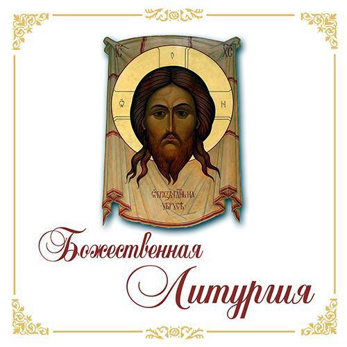 Молитвы, народное творчество Божественная Литургия народное творчество неудачник пепе