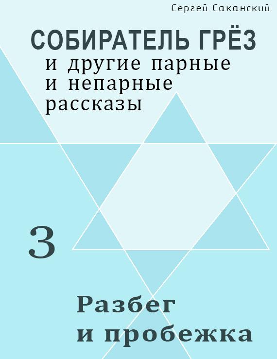 Сергей Саканский бесплатно
