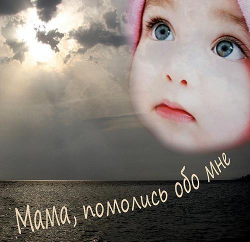 Мама, помолись обо мне случается романтически и возвышенно