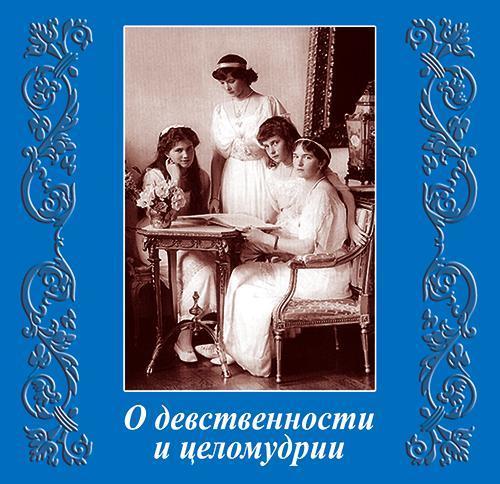 Коллектив авторов О девственности и целомудрии смирнова россет александра осиповна воспоминания