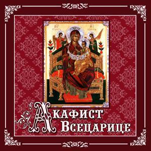 Молитвы, народное творчество Акафист «Всецарице» псалтирь на церковно славянском языке старославянский шрифт