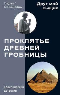 Саканский, Сергей  - Проклятье древней гробницы