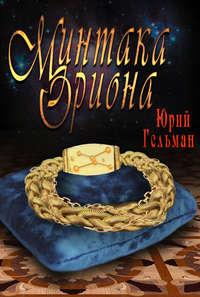 Гельман, Юрий  - Минтака Ориона