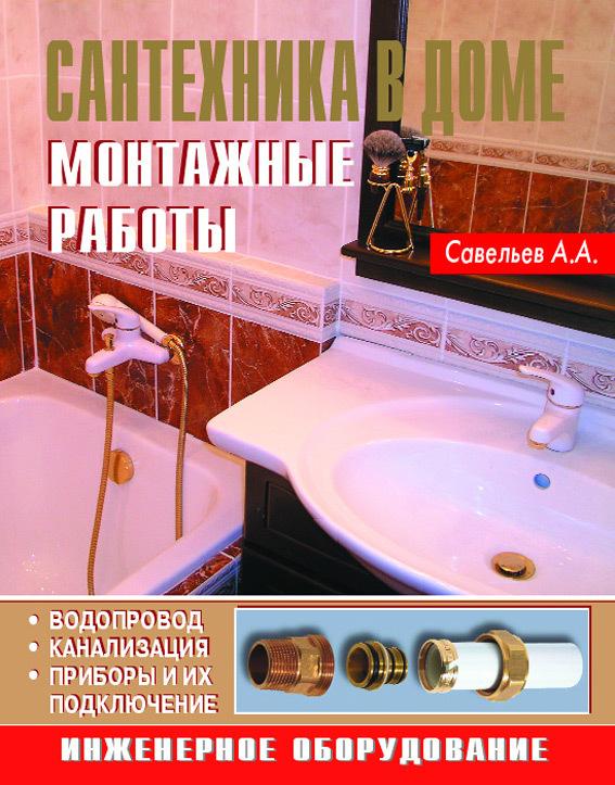 А. А. Савельев Сантехника в доме. Монтажные работы