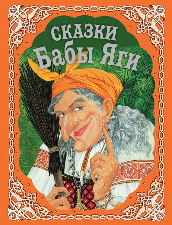 Сборник Сказки Бабы Яги эксмо сказки бабы яги