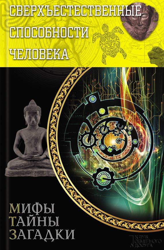 Отсутствует Сверхъестественные способности человека шу л радуга м энергетическое строение человека загадки человека сверхвозможности человека комплект из 3 книг