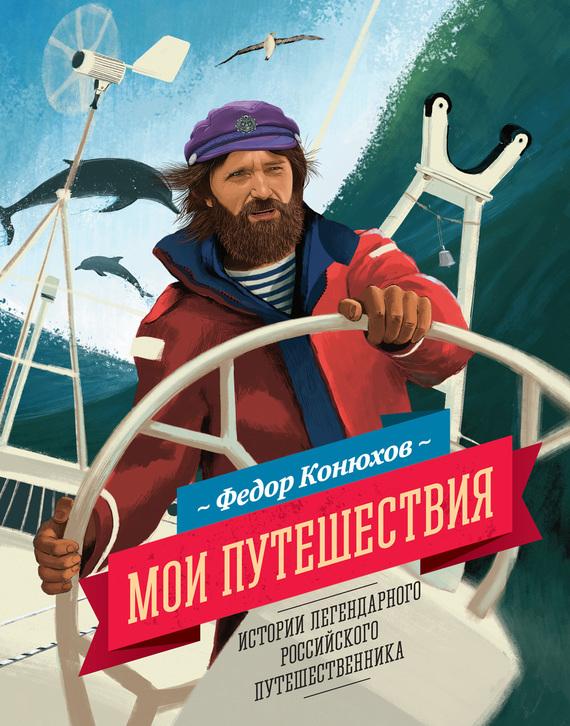 Обложка книги Мои путешествия, автор Конюхов, Федор