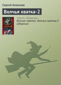Алексеев, Сергей  - Волчья хватка-2
