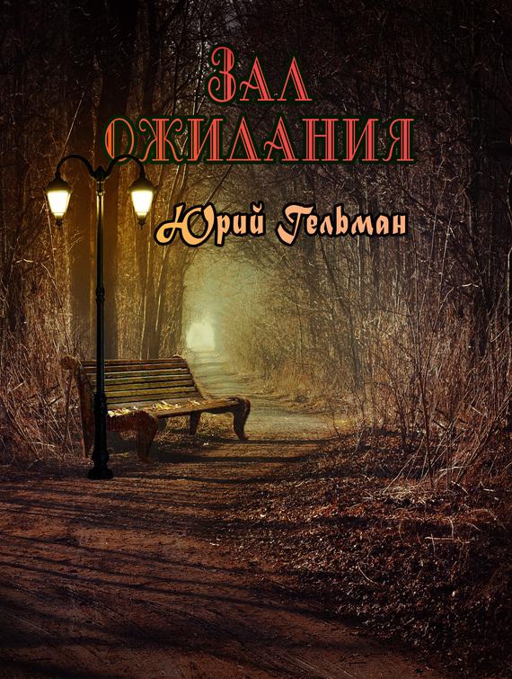 Юрий Гельман Зал ожидания (сборник) екатерина красавина как не остаться одинокой
