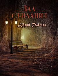 Гельман, Юрий  - Зал ожидания (сборник)