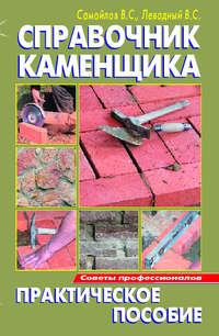- Справочник каменщика