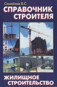 - Справочник строителя. Жилищное строительство