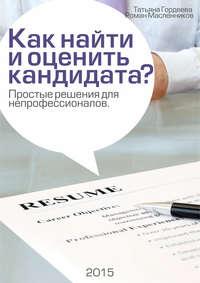 Масленников, Роман  - Как найти и оценить кандидата? Простые решения для непрофессионалов