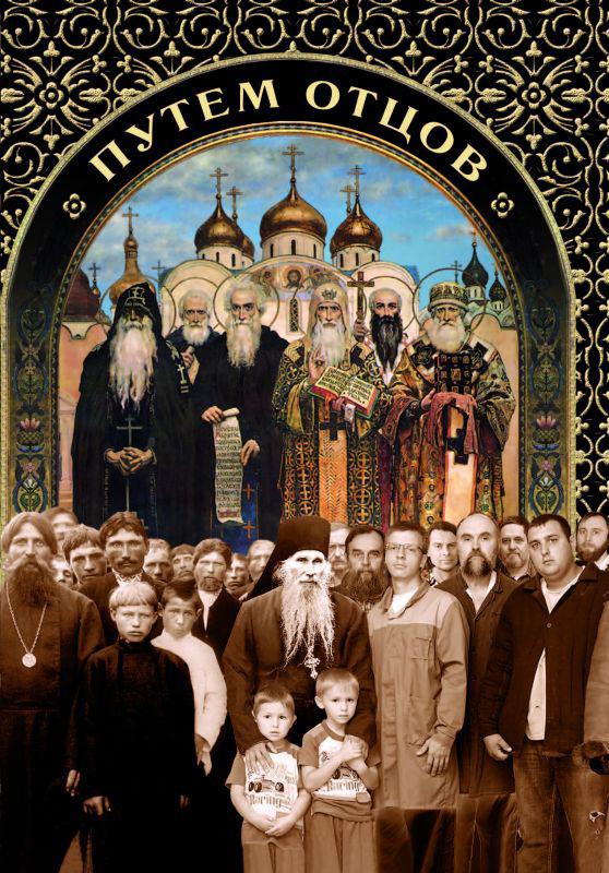 Скачать Путем отцов. О служении святых Небесному Отечеству и народу бесплатно Автор не указан