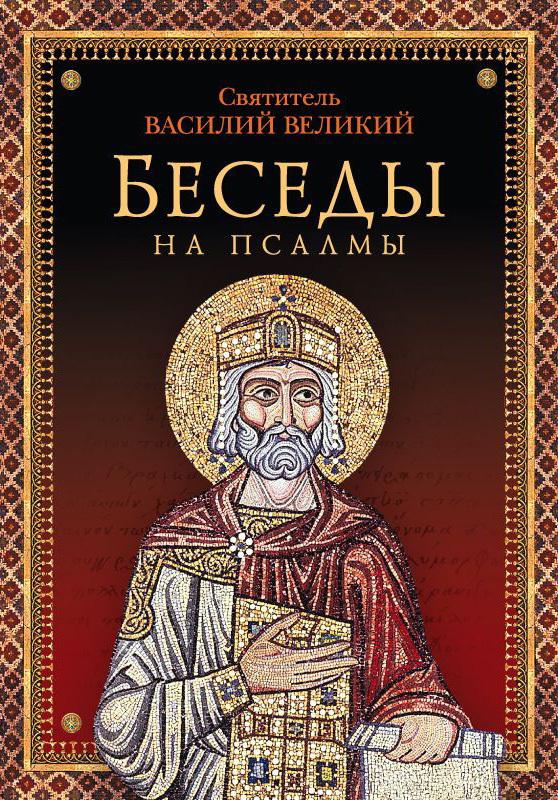 святитель Василий Великий Беседы на псалмы