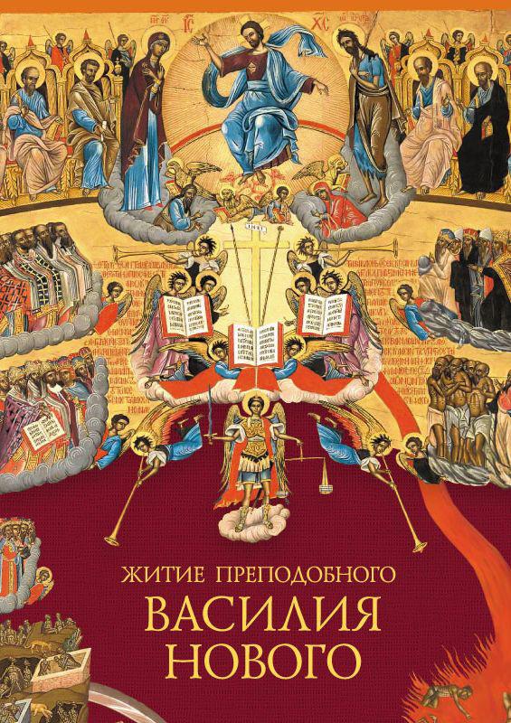 Сборник Житие преподобного Василия Нового святое евангелие господа нашего иисуса христа