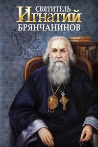 Отсутствует - Святитель Игнатий (Брянчанинов)
