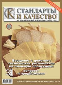 - Стандарты и качество № 3 2009