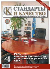 - Стандарты и качество № 4 2009