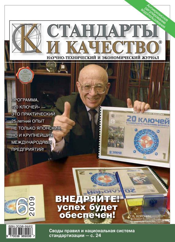 Отсутствует Стандарты и качество № 6 2009 атаманенко и шпионское ревю