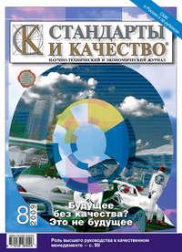 Отсутствует - Стандарты и качество № 8 2009
