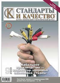 - Стандарты и качество № 9 2009