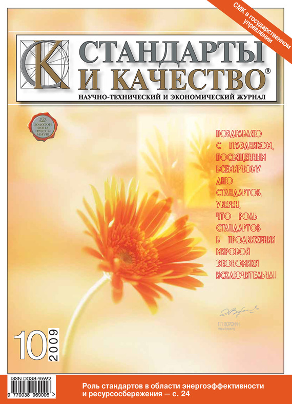 Отсутствует Стандарты и качество № 10 2009