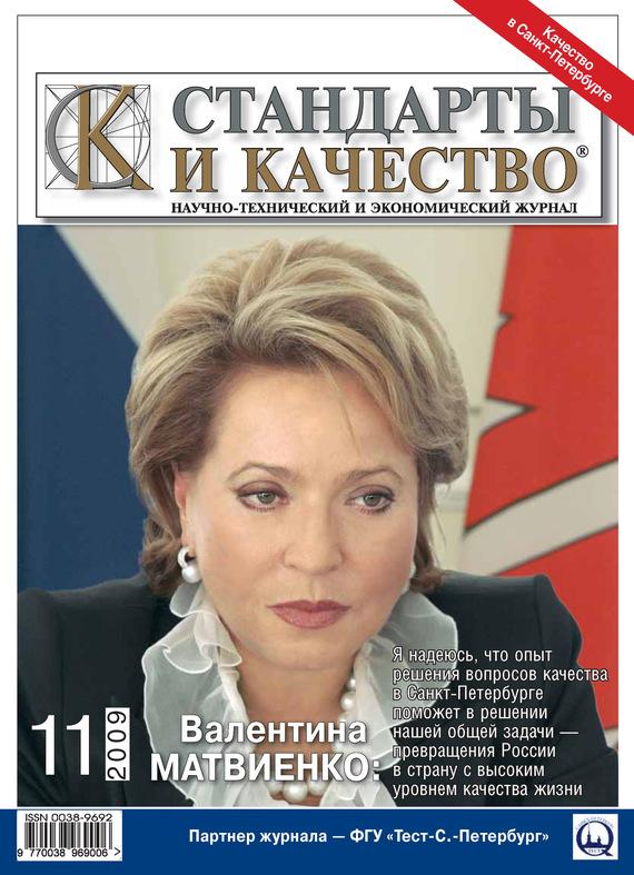 Отсутствует Стандарты и качество № 11 2009 атаманенко и шпионское ревю