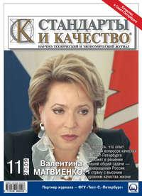 Отсутствует - Стандарты и качество № 11 2009