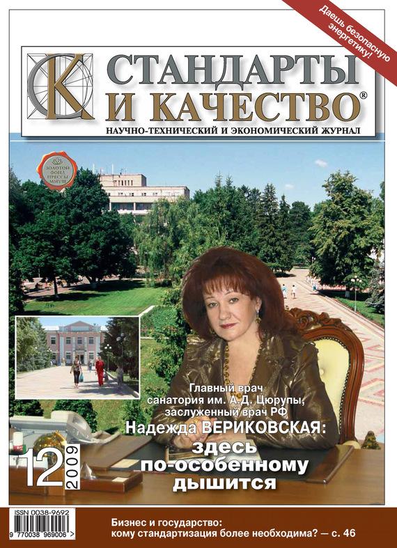 Отсутствует Стандарты и качество № 12 2009 атаманенко и шпионское ревю
