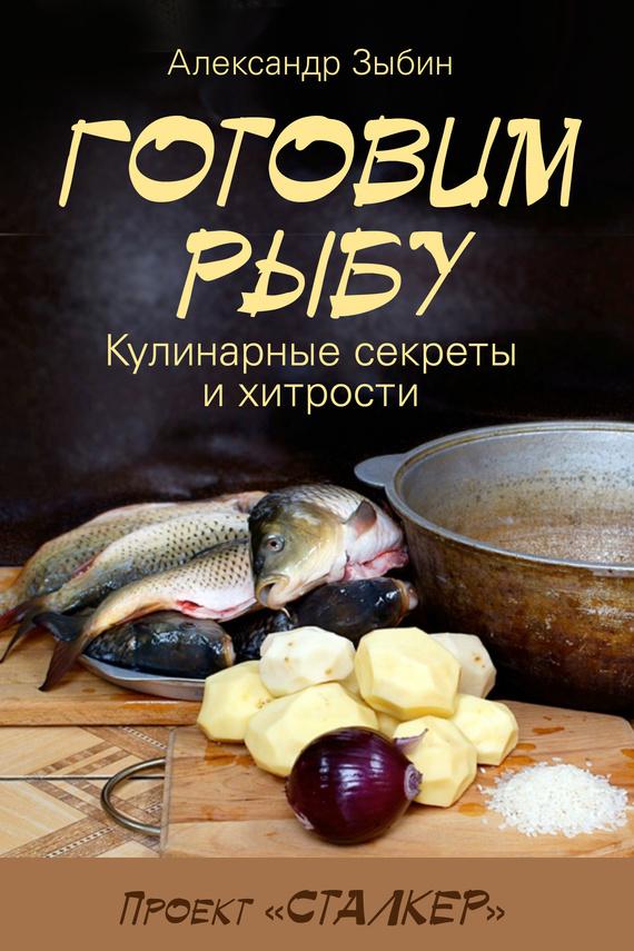Александр Зыбин Готовим рыбу рыба собака в киеве