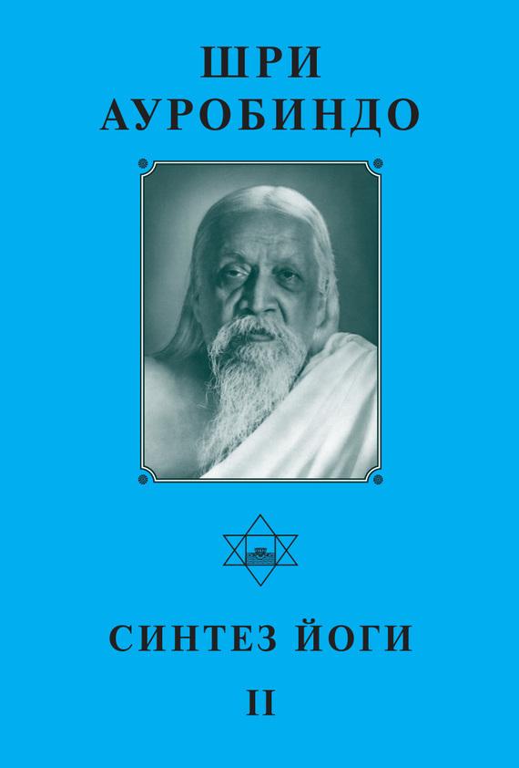 Обложка книги Шри Ауробиндо. Синтез йоги – III, автор Ауробиндо, Шри