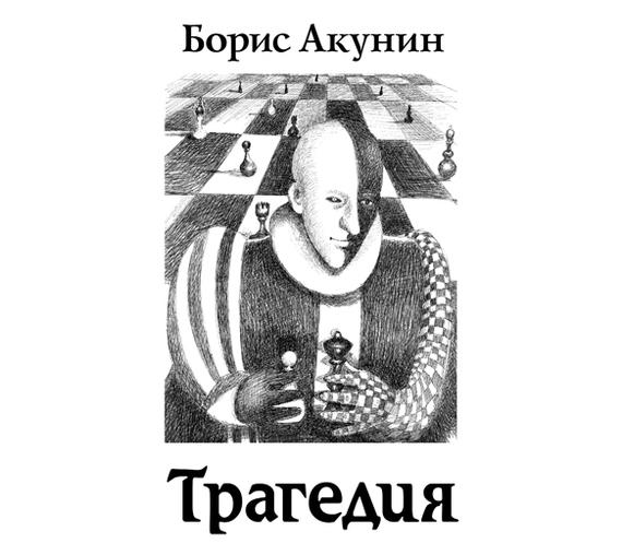 Борис Акунин Гамлет. Версия (Трагедия)
